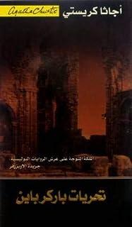 تحريات باركرباين - by أجاثا كريستي 1st Edition