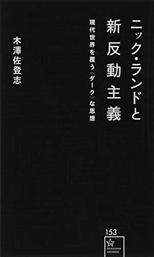ニック・ランドと新反動主義 現代世界を覆う〈ダーク〉な思想 (星海社新書)