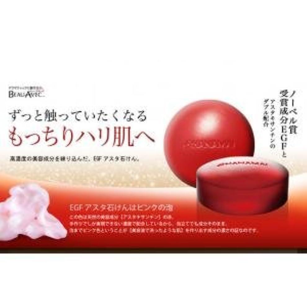 糸放棄されたブランド名美容成分の洗顔石鹸 AFC(エーエフシー) HMB18 EGF アスタ石けん