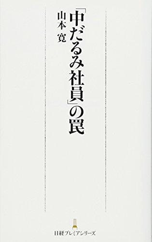 「中だるみ社員」の罠 日経プレミアシリーズ