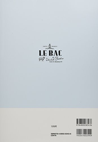 united bamboo LE BAC SPECIAL BOOK 商品画像