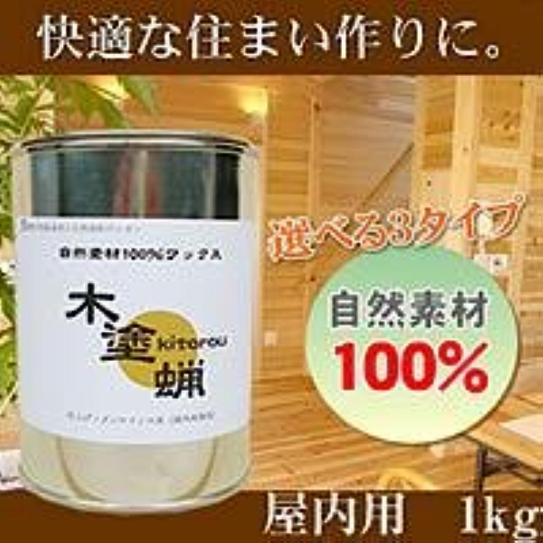 シャット強制家畜シオン油性ワックス(自然素材100%ワックス)木塗蝋(きとろう)屋内用 1kg/半練り