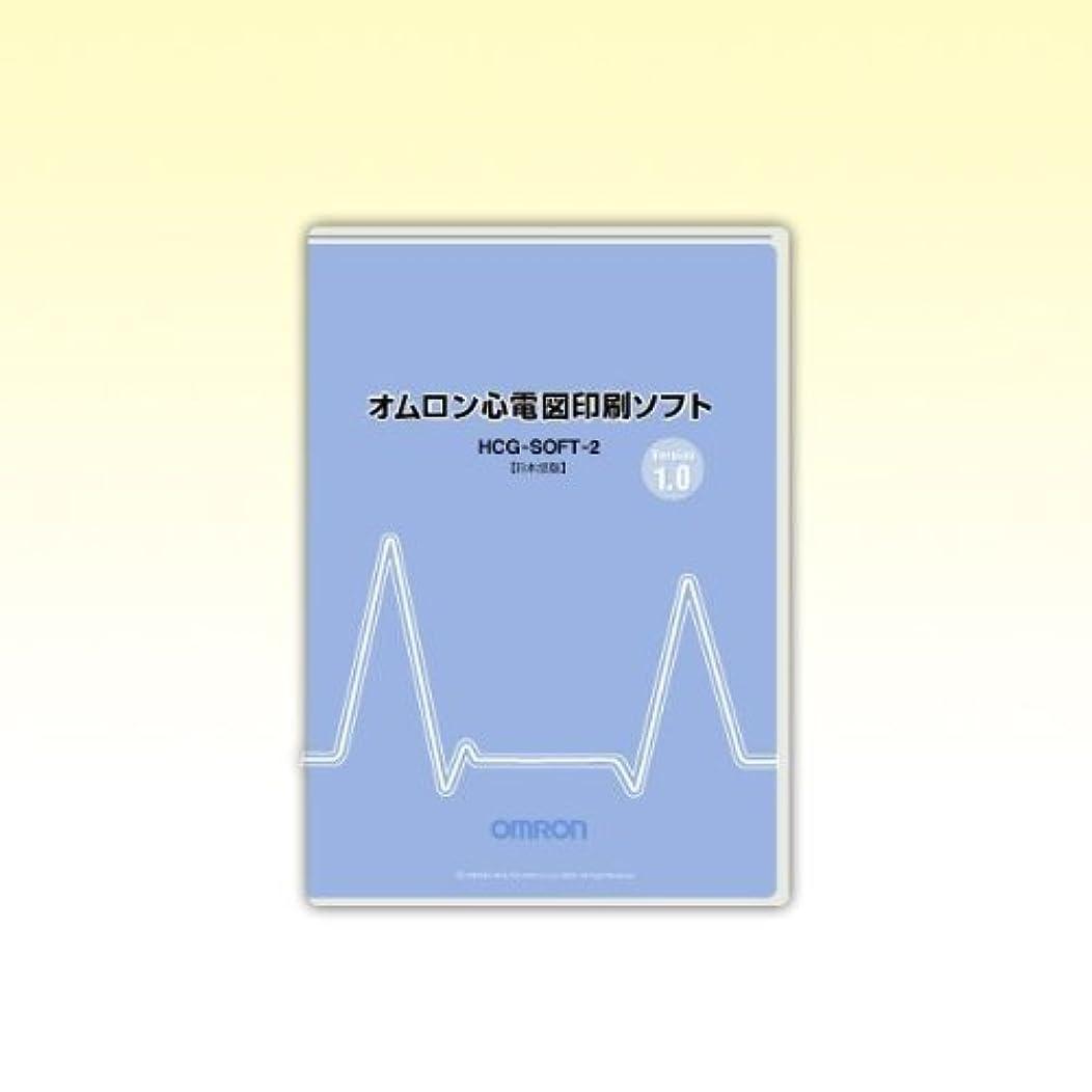 地下鉄アカデミック切断するオムロンHCG-801用 心電図印刷ソフト HCG-SOFT-2