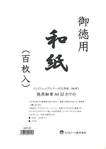 ツバメノート コピー用紙 和紙 A4 徳用細雪 ホワイト 100枚入 A4T-01