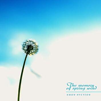 봄바람의 기억