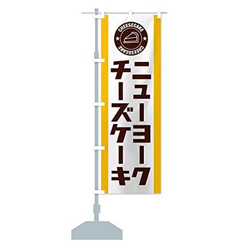 ニューヨークチーズケーキ のぼり旗 サイズ選べます(ジャンボ90x270cm 左チチ)