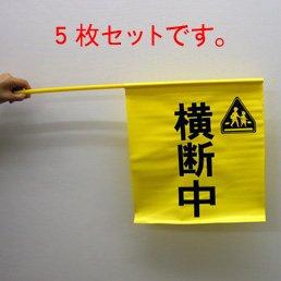 横断旗(ビニール横断中)黄色ビニール旗 (5枚セット)KAW-oudan-048004002