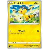 ポケモンカードゲーム SD 033/127 エリキテル 雷 Vスタートデッキ 【シングルカード販売となります。】