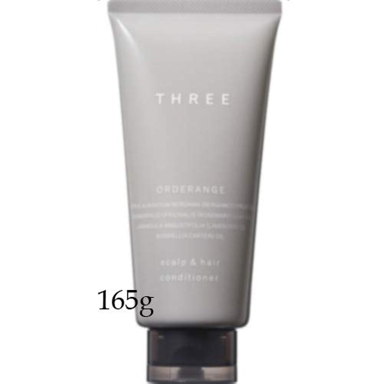コロニアル嫉妬論理的THREE(スリー) スキャルプ&ヘア オーダレンジ コンディショナー R 165g