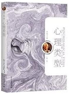 Rongge Wen set: Psychological Types (Volume 3)(Chinese Edition)