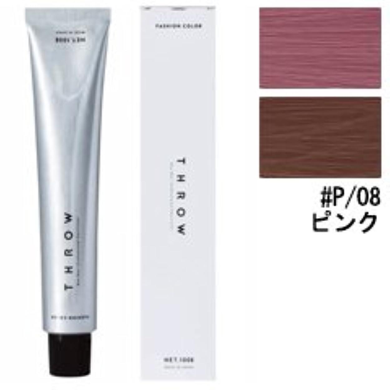 コールドトランジスタモトリー【モルトベーネ】スロウ ファッションカラー #P/08 ピンク 100g