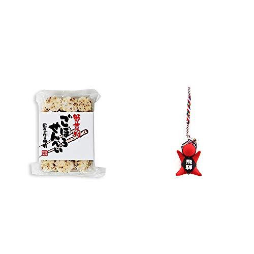 [2点セット] ごぼうせんべい(75g)・さるぼぼ根付 【赤】/ ストラップ 縁結び・魔除け //
