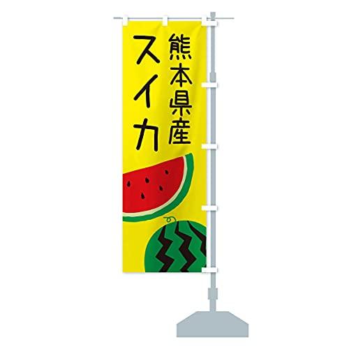 熊本県産スイカ のぼり旗 サイズ選べます(スリム45x180cm 右チチ)