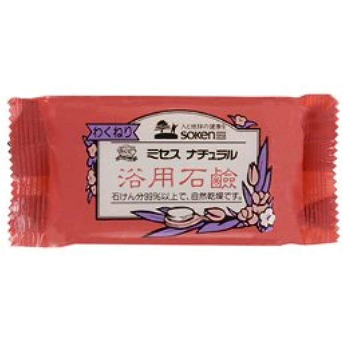 自慢広範囲に外交創健社 ミセスナチュラル 浴用石鹸 110g ケース(120個入)
