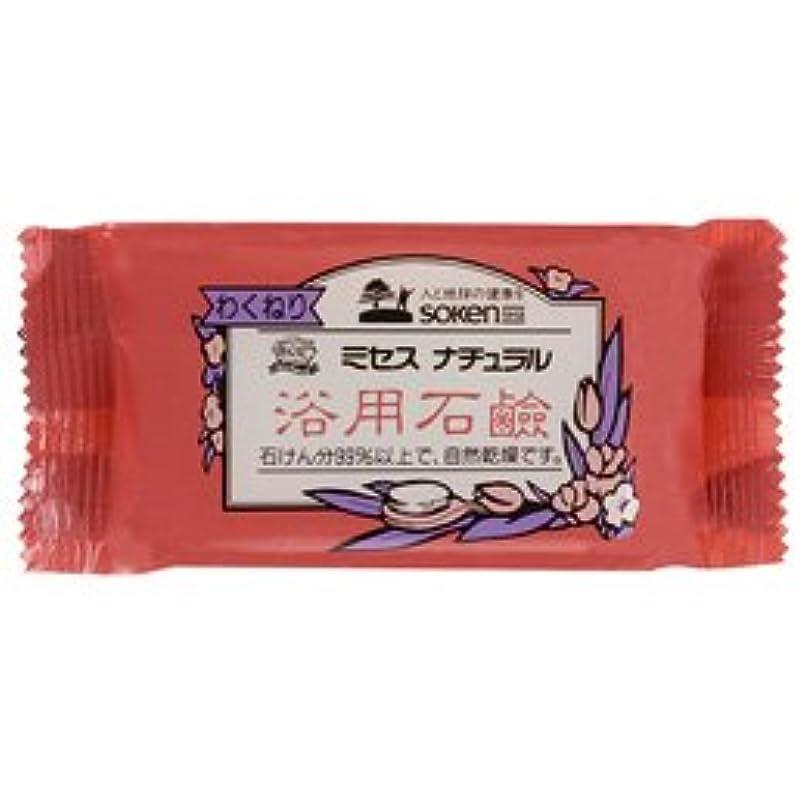 枯渇フリンジ技術者創健社 ミセスナチュラル 浴用石鹸 110g ケース(120個入)