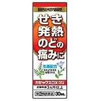 【指定第2類医薬品】カゼックスDXシロップ小児用30ml ×3