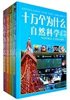 Tell Me Why (all 4 volumes)(Chinese Edition)