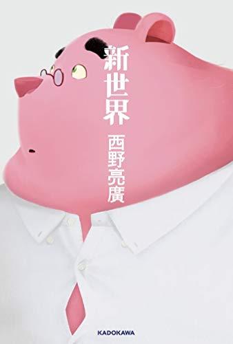 【Amazon.co.jp限定】新世界(描きおろしポンチョカバー)
