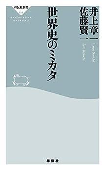[井上章一, 佐藤賢一]の世界史のミカタ (祥伝社新書)
