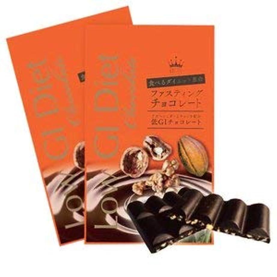 放映ご注意予算ファスティングチョコレート 25g×3袋 2個セット
