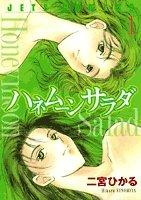 ハネムーンサラダ 1 (ジェッツコミックス)の詳細を見る
