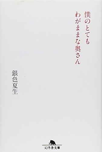 僕のとてもわがままな奥さん (幻冬舎文庫)