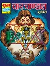 Amazon in: Raj Comics: Books