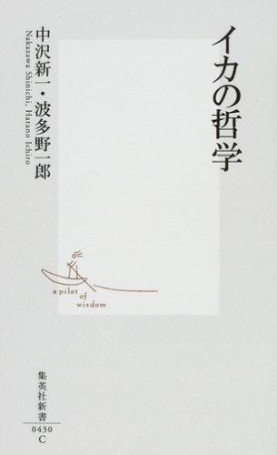 イカの哲学 (集英社新書 0430)