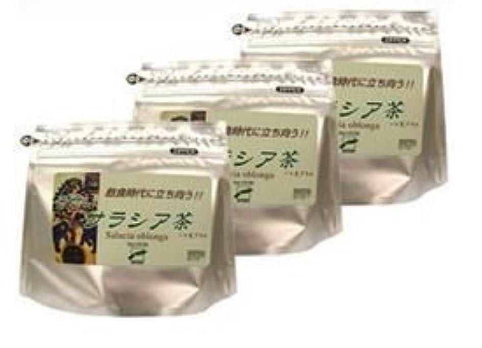 より平らな魅惑する抱擁そせい サラシア茶 3袋