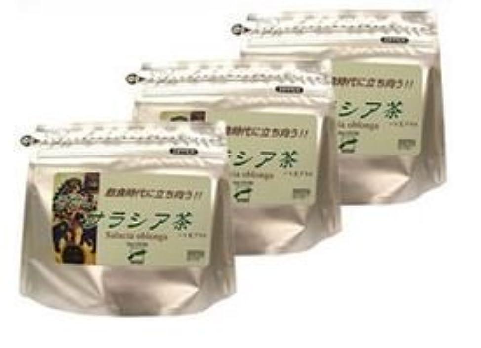 頂点軍隊パースブラックボロウそせい サラシア茶 3袋