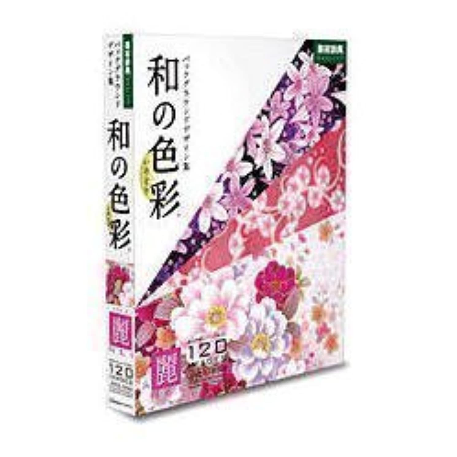 返済へこみ承認和の色彩(いろどり) Vol.4<麗>