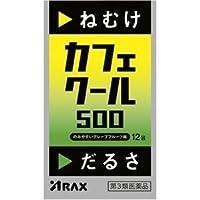 【第3類医薬品】カフェクール500 12包 ×2