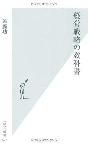 経営戦略の教科書 (光文社新書)