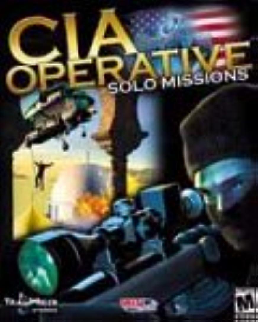 共役連帯折り目CIA Operative