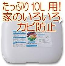 【防カビ剤】カビ防止スプレー STOP・ザ・カビ 10L用(畳、絨毯、カーテン等浸透性のある素材向け)