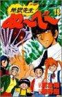 地獄先生ぬーべー 18 (ジャンプコミックス)
