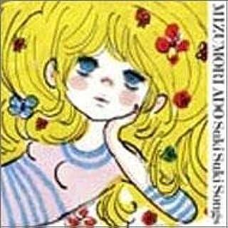 すきすきソングス (CCCD)
