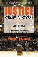 これからの「正義」の話をしようーーいまを生き延びるための哲学(韓国本)