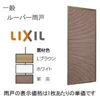 LIXIL トステム ルーバー単体雨戸(W=900) 雨戸H 1233 (内法1226) レール溝用 40730 サッシカラー:ブロンズ 面材カラー:Lブラウン