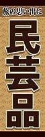 のぼり旗スタジオ のぼり旗 民芸品001 通常サイズ H1800mm×W600mm