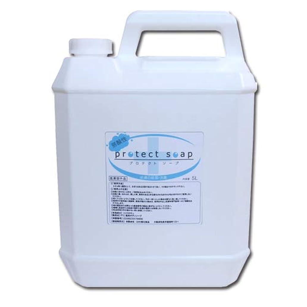 一定思想心配する低刺激弱酸性 液体石鹸 プロテクトソープ 5L 業務用│せっけん液 液体せっけん 殺菌?消毒 インフルエンザ?ノロウィルス対策