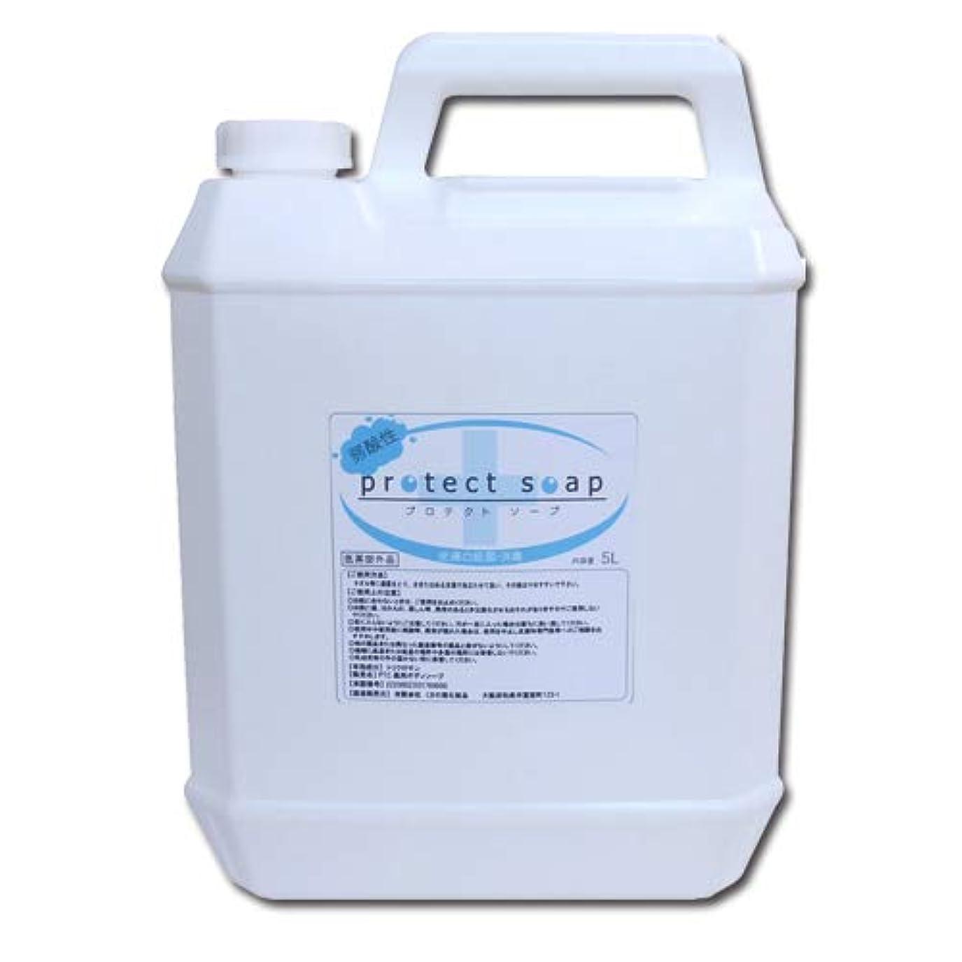 悩み理容室コンベンション低刺激弱酸性 液体石鹸 プロテクトソープ 5L 業務用│せっけん液 液体せっけん 殺菌?消毒 インフルエンザ?ノロウィルス対策