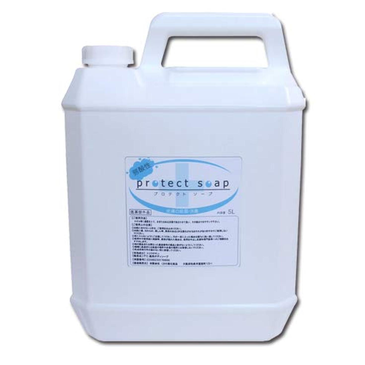 個性プロフィールほとんどない低刺激弱酸性 液体石鹸 プロテクトソープ 5L 業務用│せっけん液 液体せっけん 殺菌?消毒 インフルエンザ?ノロウィルス対策