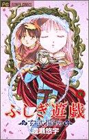 ふしぎ遊戯 玄武開伝 (4) (少コミフラワーコミックス)