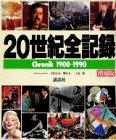 20世紀全記録―Chronik 1900‐1990の詳細を見る