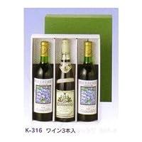 【K-316m】 ワイン3本入(お徳用) 1