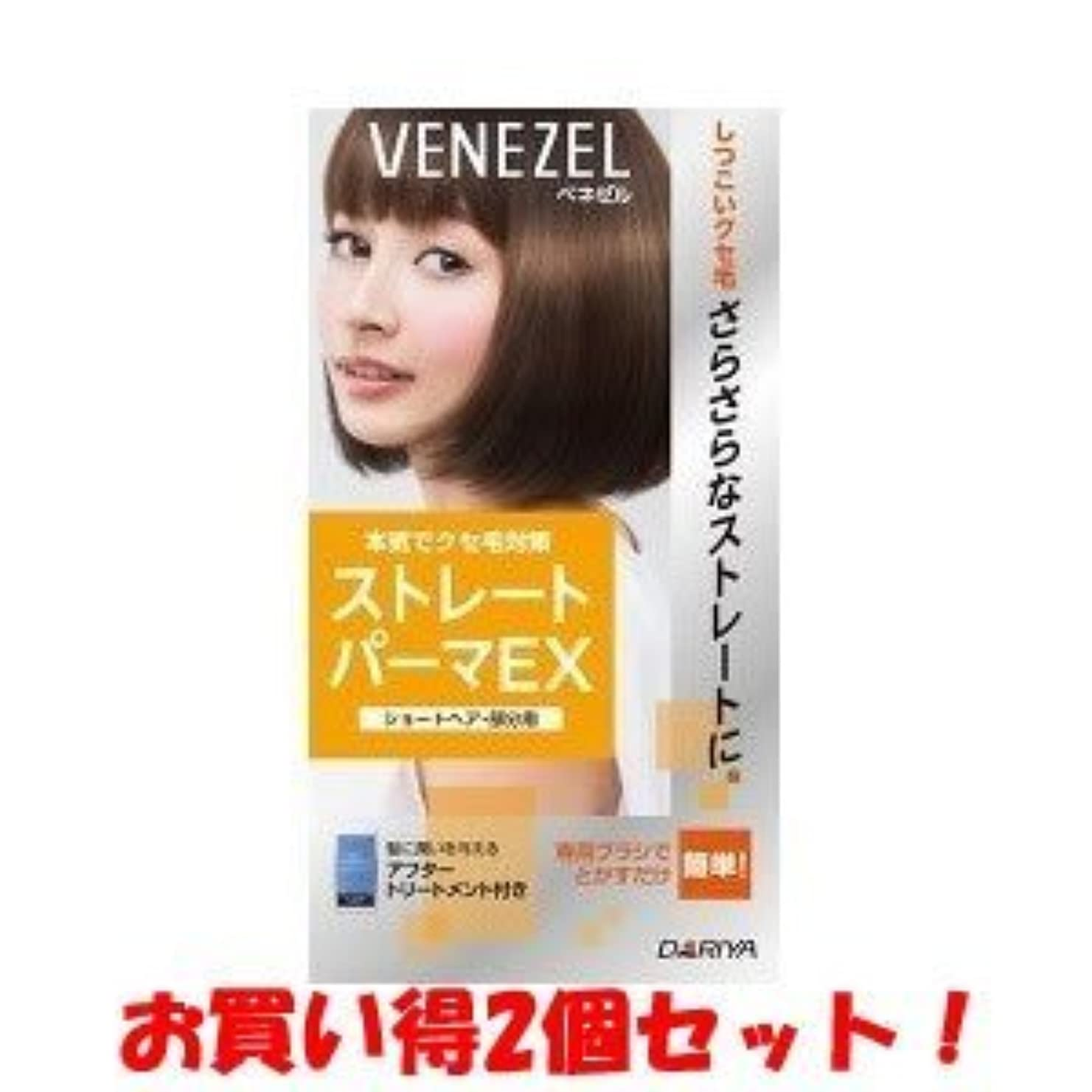 分岐するレンジ酒(ダリヤ)ベネゼル ストレートパーマEX ショートヘア?部分用 1セット(医薬部外品)(お買い得2個セット)