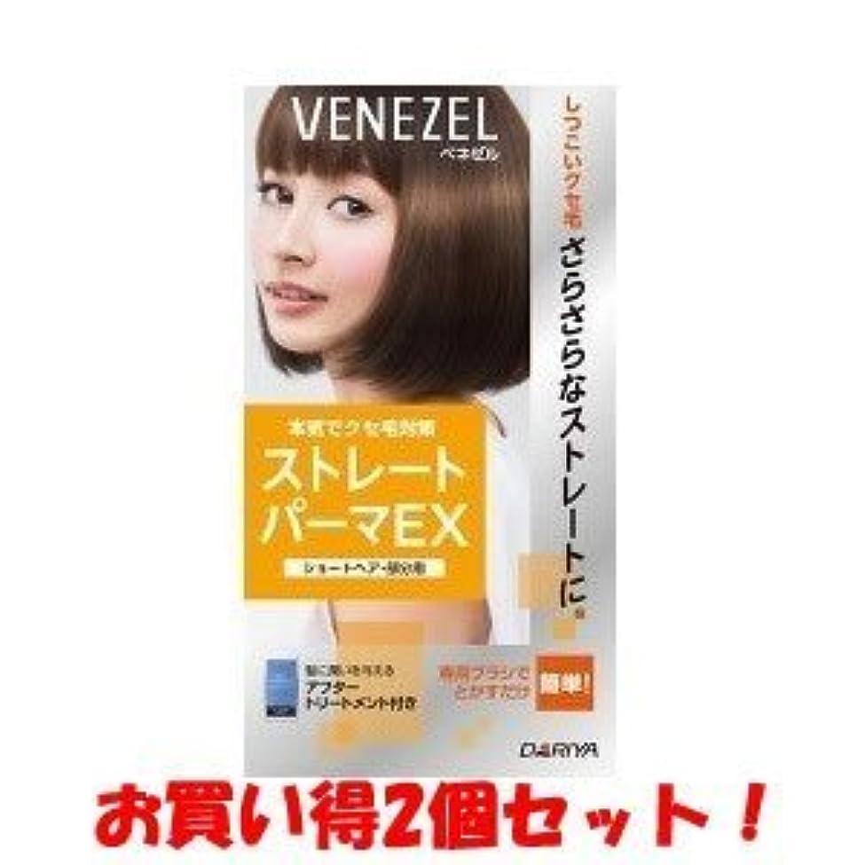 社会敬礼櫛(ダリヤ)ベネゼル ストレートパーマEX ショートヘア?部分用 1セット(医薬部外品)(お買い得2個セット)