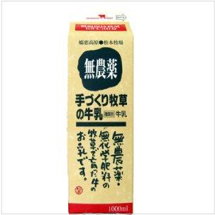 タカハシ乳業『手づくり牧草の牛乳』