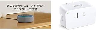 Echo Dot (第3世代) + スマートプラグ Tapo P105